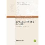 义博! 地方性大学会计学特色教育研究与实践