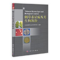 赤星病及其生物防治,云南省烟草农业科学研究院,科学出版社9787030309457