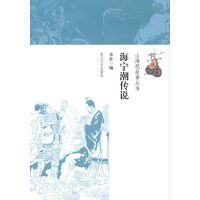 海宁潮传说(山海经故事丛书)
