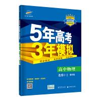 曲一线 高中物理 选修3-2 鲁科版 2020版高中同步 5年高考3年模拟 五三