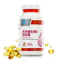 惠仁康 天然维生素E软胶囊 250mg*60s 成人补充维生素E