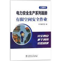 电力安全生产系列画册有限空间安全作业 中国电力出版社