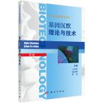 基因沉默理论与技术,王廷华,张连峰,董坚,科学出版社9787030437860