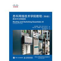 思科网络技术学院教程 第6版 路由和交换基础