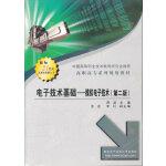 电子技术基础――模拟电子技术(第二版)(高职)