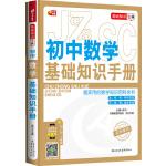 初中数学基础知识手册 (实用的数学知识百科全书 芒果教辅)
