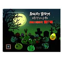 愤怒的小鸟:推理力游戏书!僵尸猪