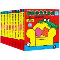 鳄鱼先生立体书 成长启蒙 全9册