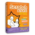 Scratch高手密码:编程思维改变未来――应对人工智能挑战