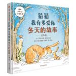 信谊世界精选图画书-猜猜我有多爱你-冬天的故事-立体书