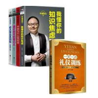 全套5册 逻辑思维 我懂你的知识焦虑 中国为什么有前途 迷茫时代的明白人 成大事者不纠结 +一天一点礼仪训练 逻辑学经