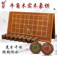 象棋折叠木质象棋盘套装牛角木中国象棋颗颗沉水部分地区
