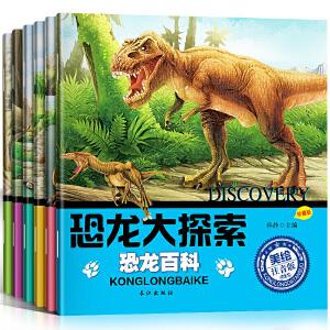 恐龙大探索 恐龙时代(全6册) 恐龙大百科全书彩图带拼音少儿读物二三四五六年级 小学生关于恐龙世界百科全书科普漫画动物恐龙书 恐龙大探索 恐龙时代 清晰彩图 生动画面