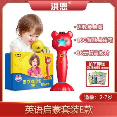 洪恩儿童玩具点读笔518婴幼儿童英语早教材礼品大套装E款 16G版 2-7岁*限时特价 一笔通用洪恩有声教材!!!