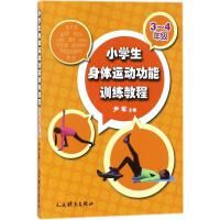 小学生身体运动功能训练教程3~4年级 人民体育出版社