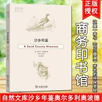 预售 沙乡年鉴 奥尔多 利奥波德 侯文蕙 自然文库 商务印书馆 自然文库 这是一本与《瓦尔登湖》齐名的环保圣经