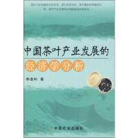 中国茶叶产业发展的经济学分析 中国农业出版社
