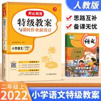 特级教案小学语文二年级上册人教版教版教师教学备课用书 2021秋新版