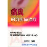 【新书店正版】痛风的诊断与治疗,赵圣川,军事医科出版社9787801213716