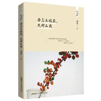 正版-H-要怎么收获 先那么栽 胡适 9787569901177 北京时代华文书局 枫林苑图书专营店 此书为全新正版,可开电子发票,请放心购买,团购量大请联系在线客服或15726655835