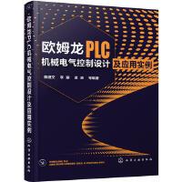 欧姆龙PLC机械电气控制设计及应用实例陈继文;李丽;逄波化学工业出版社