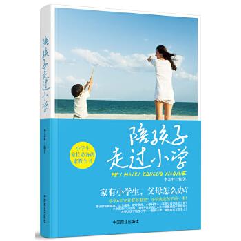 陪孩子走过小学(pdf+txt+epub+azw3+mobi电子书在线阅读下载)