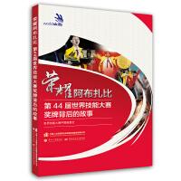 荣耀阿布扎比――第44届世界技能大赛奖牌背后的故事