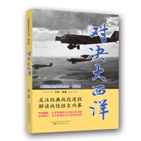 二战经典战役系列丛书:对决大西洋(图文版)
