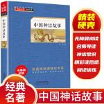 中国神话故事(教育部统编语文教材)精装硬壳版 新课标无障碍阅读