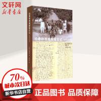 伯希和西域探险日记:1906-1908 伯希和