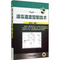 液压速度控制技术 机械工业出版社