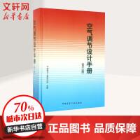 空气调节设计手册(第3版) 中国电子工程设计院 主编