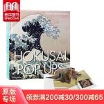 【T&H】【现货新书】 Hokusai Pop-Up 葛饰北斋的立体书 3D立体画册 英文原版艺术图书 日本浮世绘