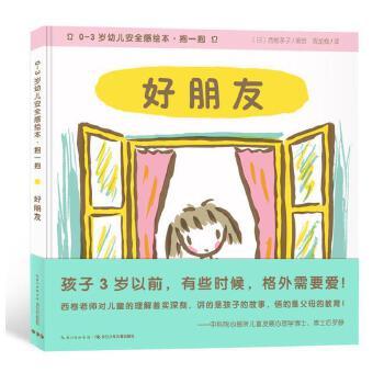 """0-3岁幼儿安全感绘本·抱一抱:好朋友   现货 3岁以前给足安全感,让孩子成长更顺利,让养育更省心!日本畅销170万册《我的连衣裙》作者西卷茅子,八年打磨0-3岁""""宝宝书"""",给孩子共鸣,让父母更懂孩子。(心喜阅童书出品)"""