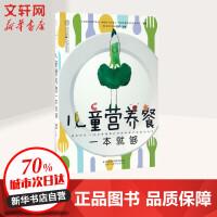 儿童营养餐一本就够 江苏凤凰科学技术出版社有限公司