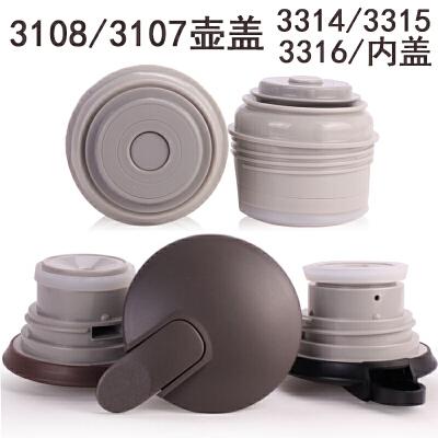 品家家品/PINKAH 保温水壶盖子 内盖3107/3108防漏盖