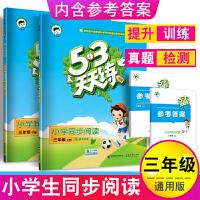53天天练小学同步阅读三年级上册下册语文
