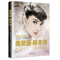 奥黛丽 赫本传(精装版) 亚历山大・沃克 长江文艺出版社