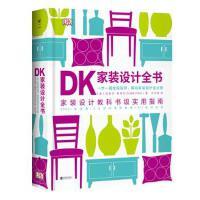 """DK家�b�O�全�� 克�R��・斯蒂��"""",""""王��笙 9787559630520 北京�合出版公司 正版�D��"""