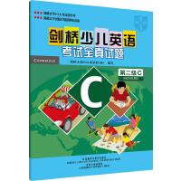 剑桥少儿英语考试全真试题(第二级C)(含音带2盘)