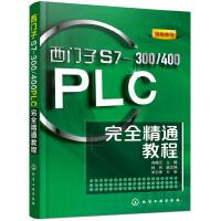 西门子S7-300/400PLC完全精通教程