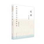中华传统文化百部经典・论语