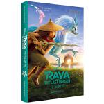 [迪士尼大电影]双语阅读.寻龙传说 Raya and the Last Dragon(赠英文音频、电子书及核心词讲解)
