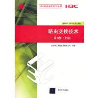 路由交换技术第1卷(上册)(H3C网络学院系列教程)