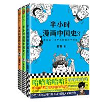 半小时漫画中国史1+2+3 套装全3册 陈磊(二混子)