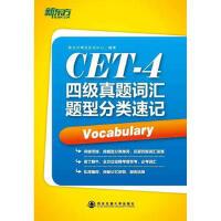 【旧书二手书8新正版】四级真题词汇题型分类速记--大愚英语学习丛书 新东方考试研究中心 9787560548982 西