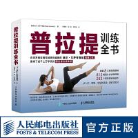 普拉提训练全书 普拉提书籍 普拉提瑜伽教材 健身瘦身塑造形体 零基础普拉提