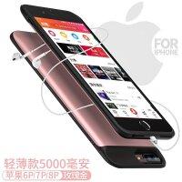 苹果充电宝背夹式一体x充电宝手机壳背甲6大容量便携小巧通用无线iPhone7/8plus移动电源 苹果6P/7P/8P