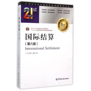 【旧书二手书8成新】国际结算(第六版) 苏宗祥 徐捷 中国金融出版社 9787504978523 旧书,6-9成新,无光盘,笔记或多或少,不影响使用。辉煌正版二手书。