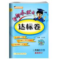 黄冈小状元达标卷一年级上册数学人教版 同步试卷